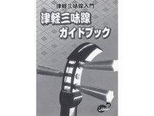 その他の写真3: DVD 津軽三味線入門