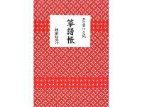 タテ書ワク式 箏譜帳