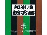 クロマチック調子笛 低音(邦楽用) No.P-13A