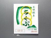 ちくぶ テトロン 3の糸 (3本入)