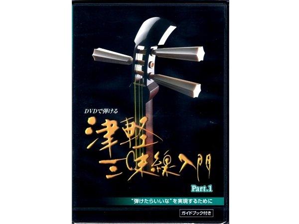 画像1: DVD 津軽三味線入門