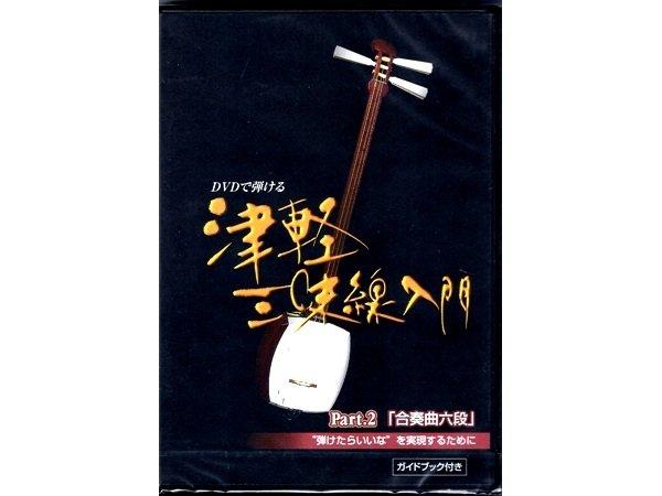 画像2: DVD 津軽三味線入門