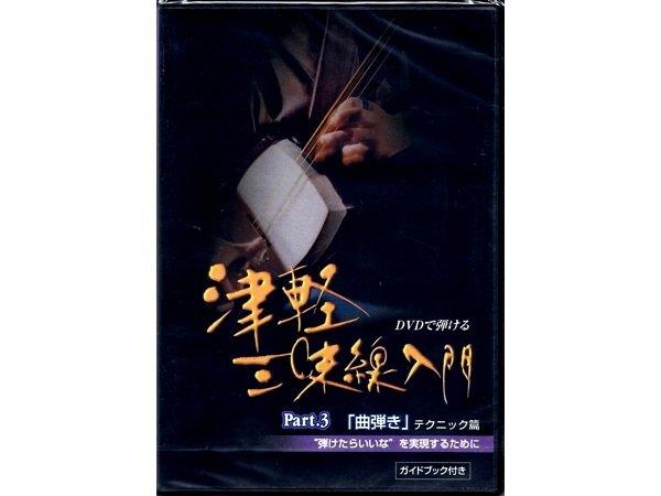 画像3: DVD 津軽三味線入門
