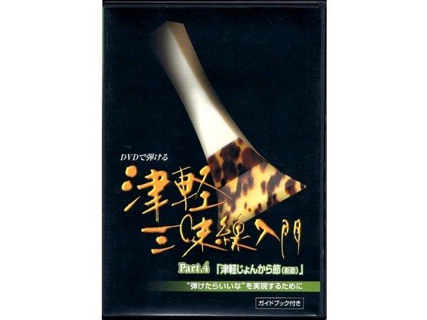 画像4: DVD 津軽三味線入門