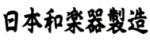 日本和楽器製造株式会社
