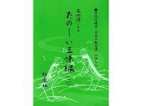 文化庁選定「日本の歌百選」の中から 文化譜によるたのしい三味線(二)