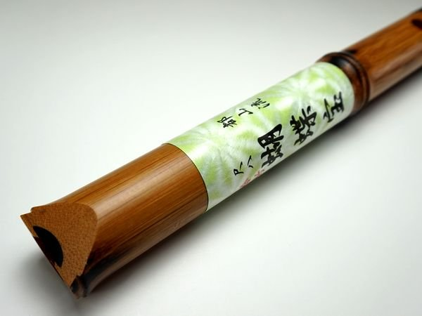 画像2: 胡蝶宝尺八 合竹 都山流 1尺8寸