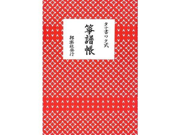 画像1: タテ書ワク式 箏譜帳
