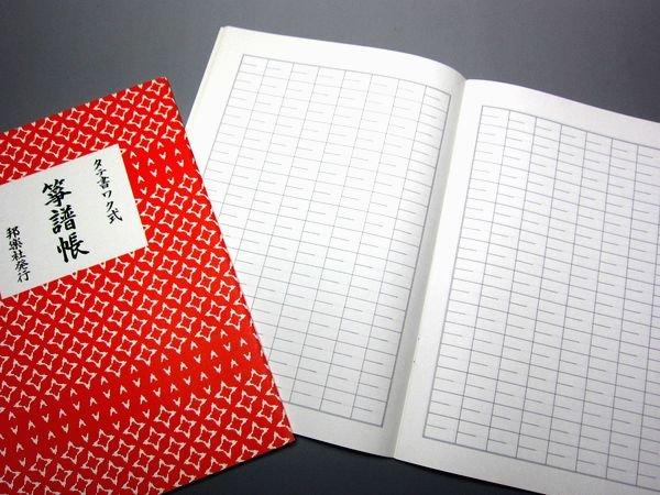 画像2: タテ書ワク式 箏譜帳