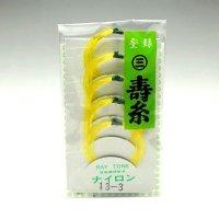 壽糸 ナイロン 3の糸