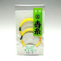 壽糸 テトロン 2の糸