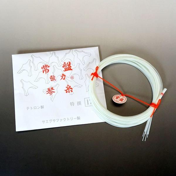 画像1: 琴糸 常盤強力 特撰 白色