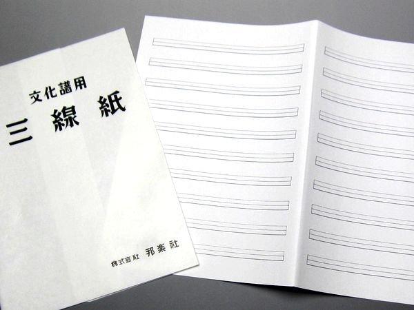 画像2: 三味線文化譜用 三線紙