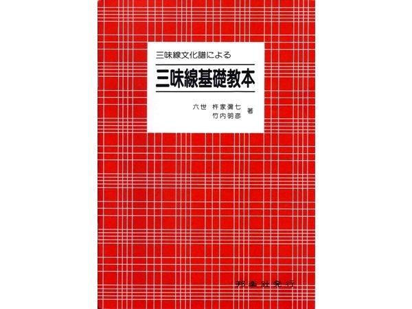 画像1: 三味線文化譜による三味線基礎教本
