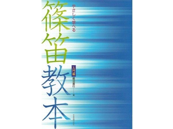 画像1: やさしく学べる篠笛教本 入門編