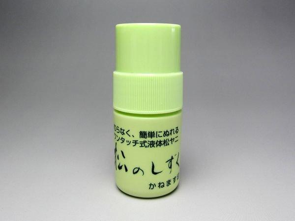 画像1: 液体松ヤニ 松のしずく